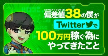 偏差値38の高校生がTwitterで100万円以上稼いだ方法。[2020年Twitterマネタイズ最新テンプレ]