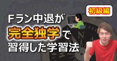 【完全独学】プログラミング学習ロードマップ(初級編)