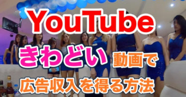 【YouTube】きわどい動画で広告収入を得る方法